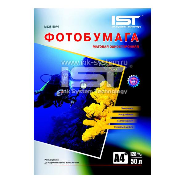 Матовая фотобумага IST