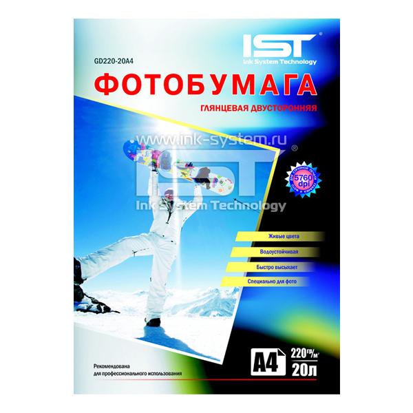 Двусторонняя фотобумага IST