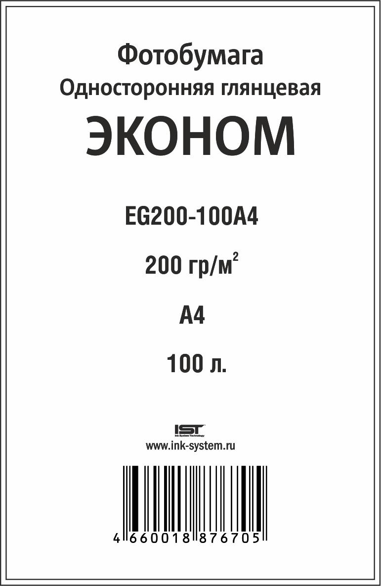 Фотобумага  EG200-100A4