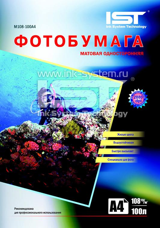 Фотобумага  M108-100A4