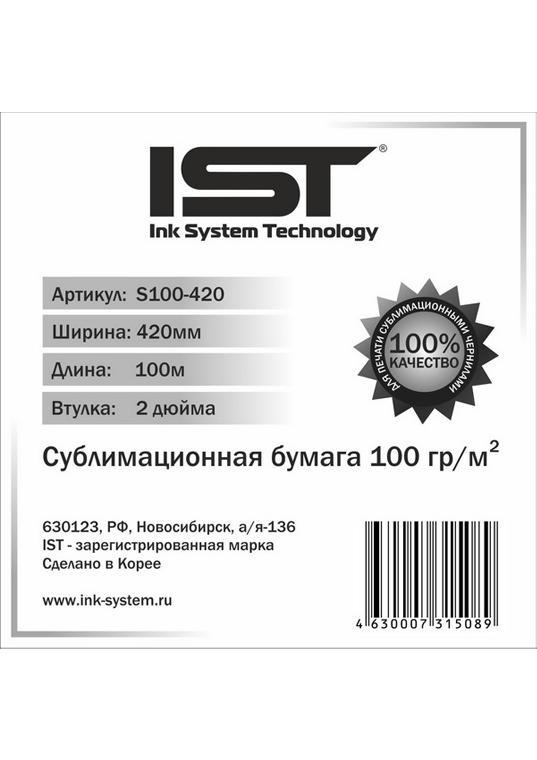 Фотобумага  S100-420