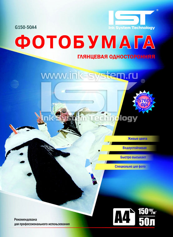 Фотобумага  G150-50A4