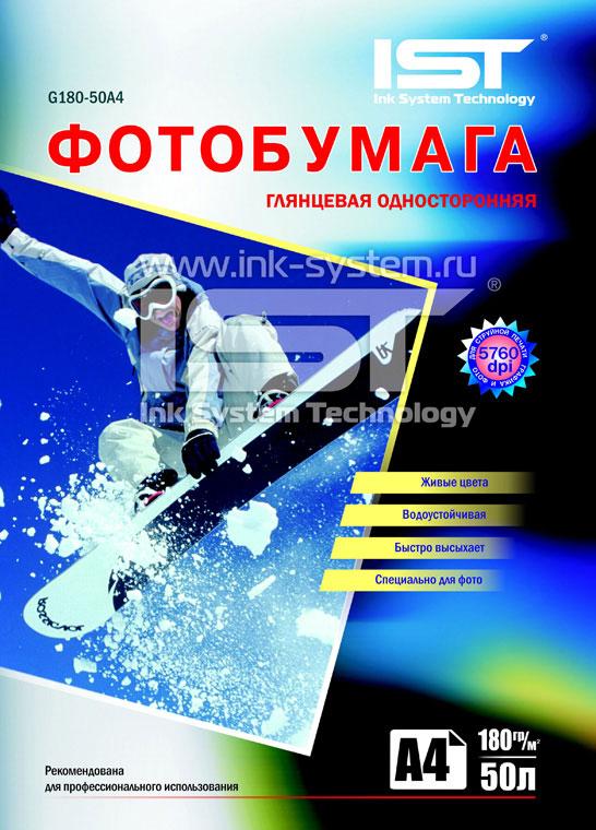 Фотобумага   G180-50A4
