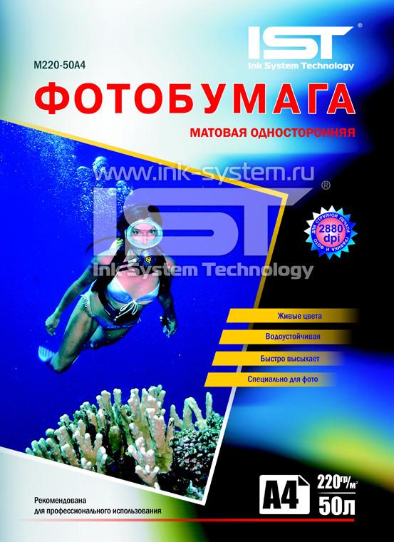 Фотобумага  M220-50A4