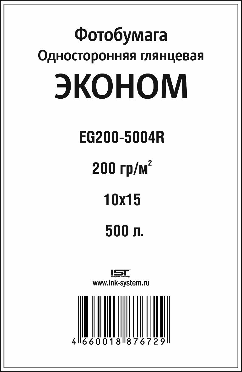 Фотобумага  EG200-5004R