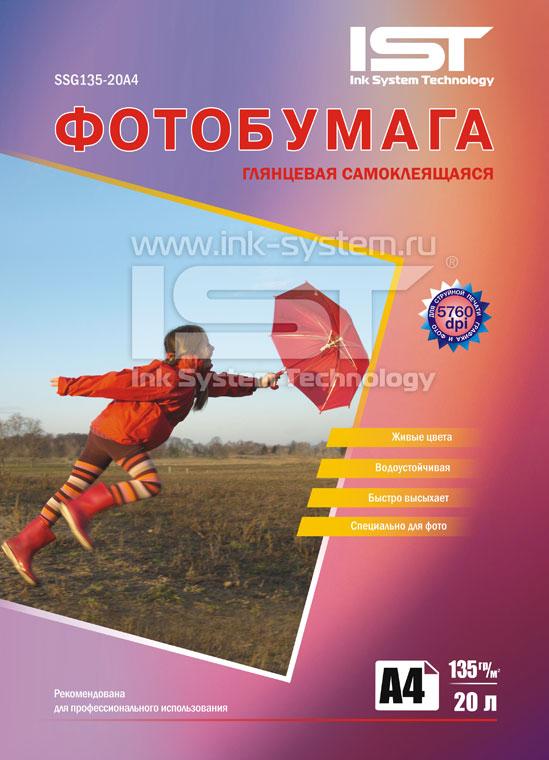 Фотобумага  SSG135-20A4