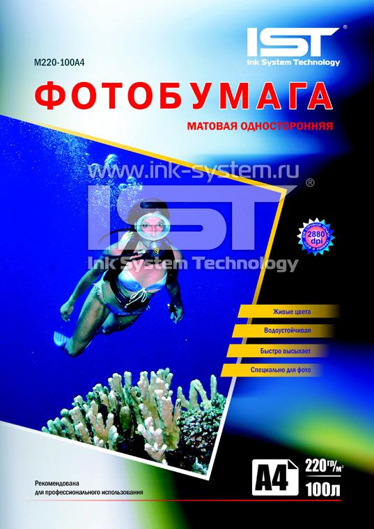 Фотобумага  M220-100A4