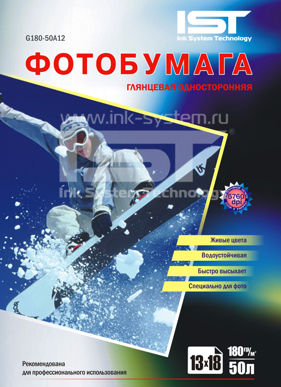 Фотобумага  G180-50A12