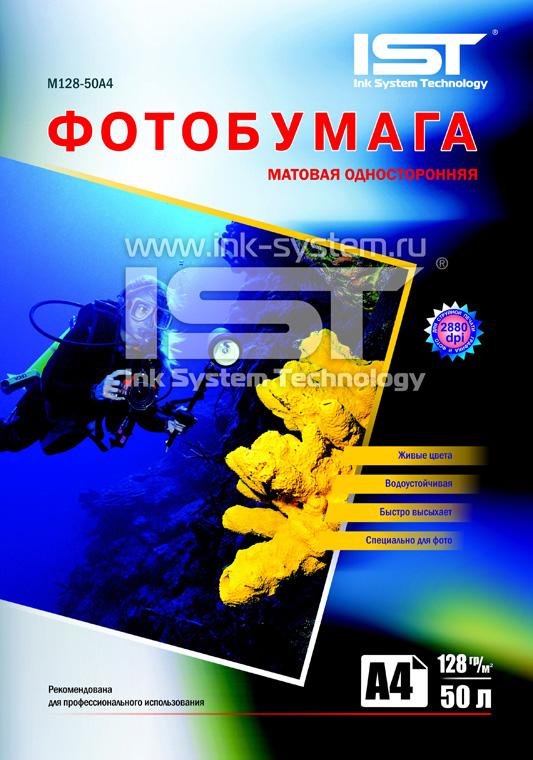 Фотобумага   M128-50A4