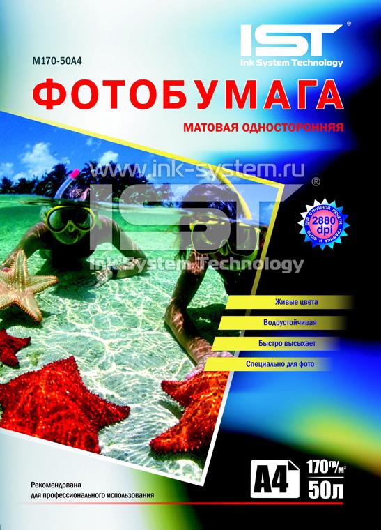 Фотобумага  M170-50A4