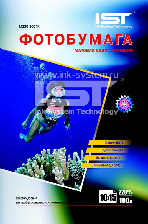 Фотобумага  M220-5004R