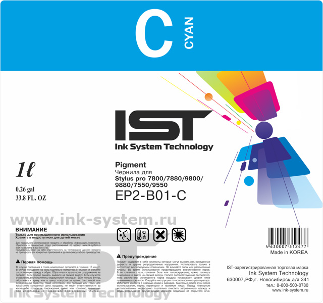 Чернила IST EP2-B01-C