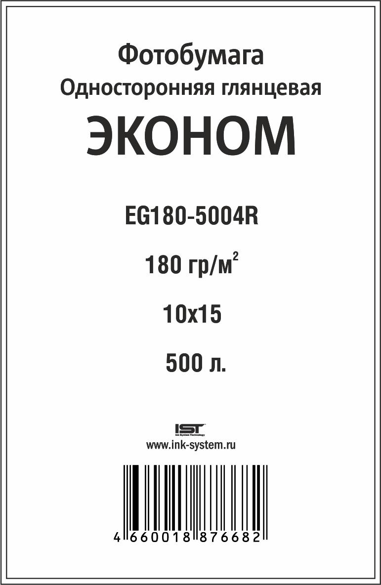 Фотобумага  EG180-5004R