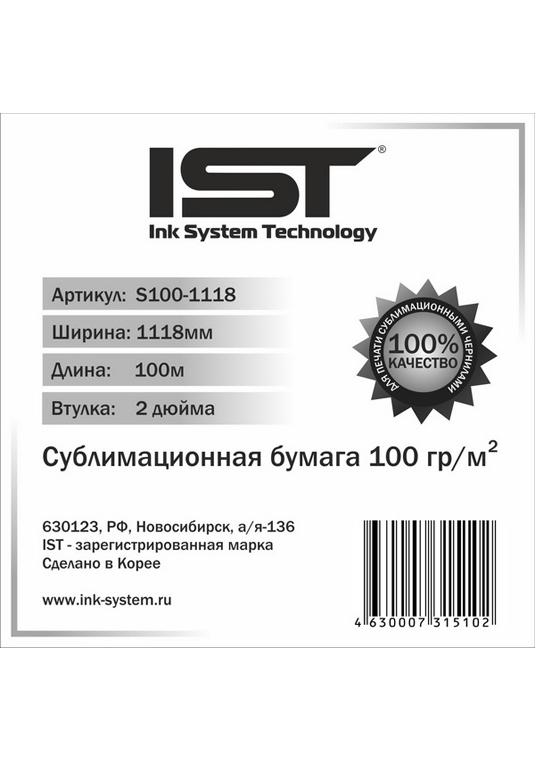 Фотобумага  S100-1118